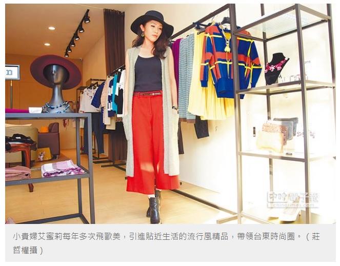 【中國時報】留學歐美小貴婦 台東開精品店